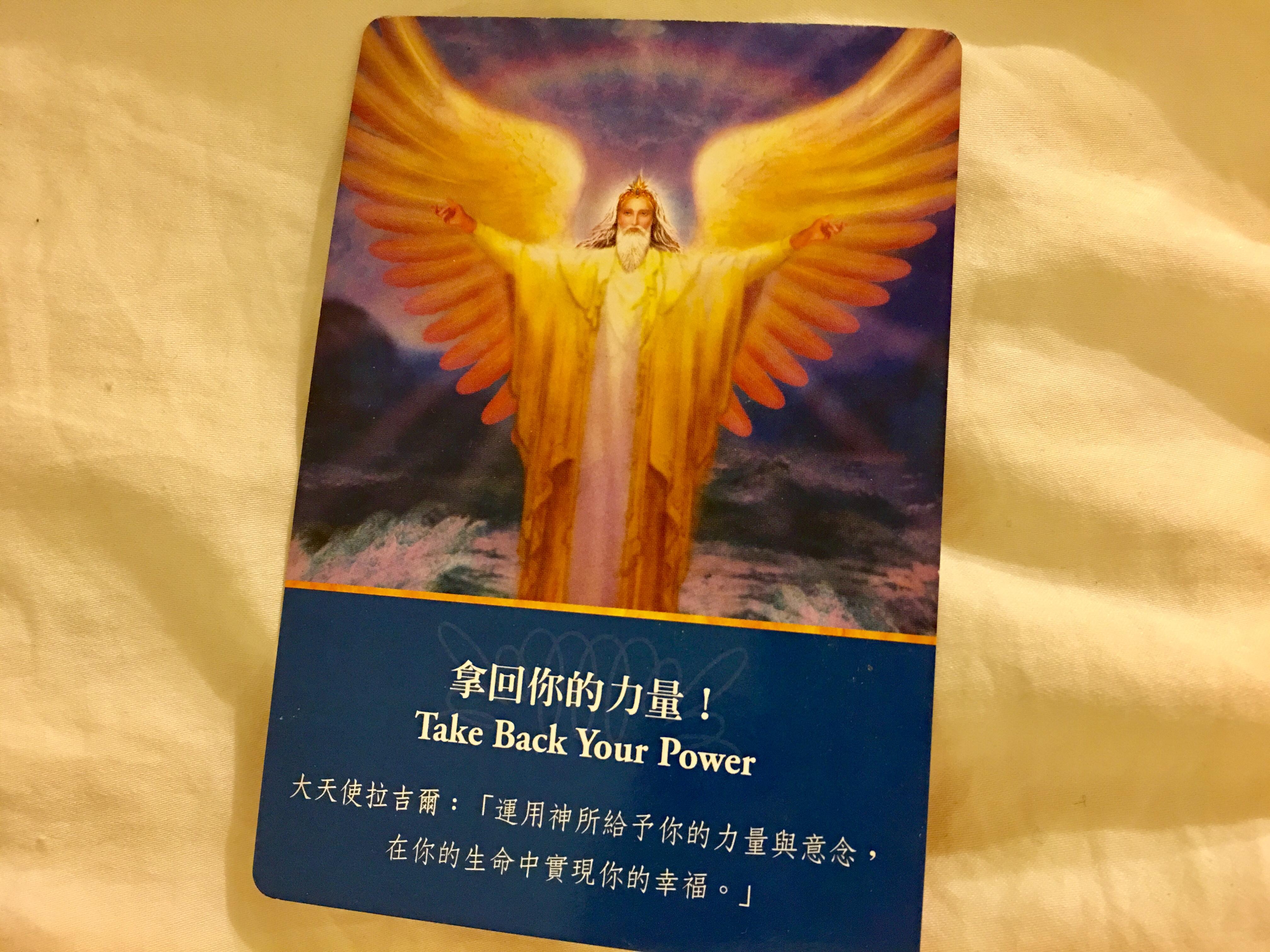 大天使 拉吉爾 拿回你的力量