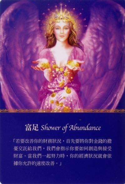守護天使指引卡:富足
