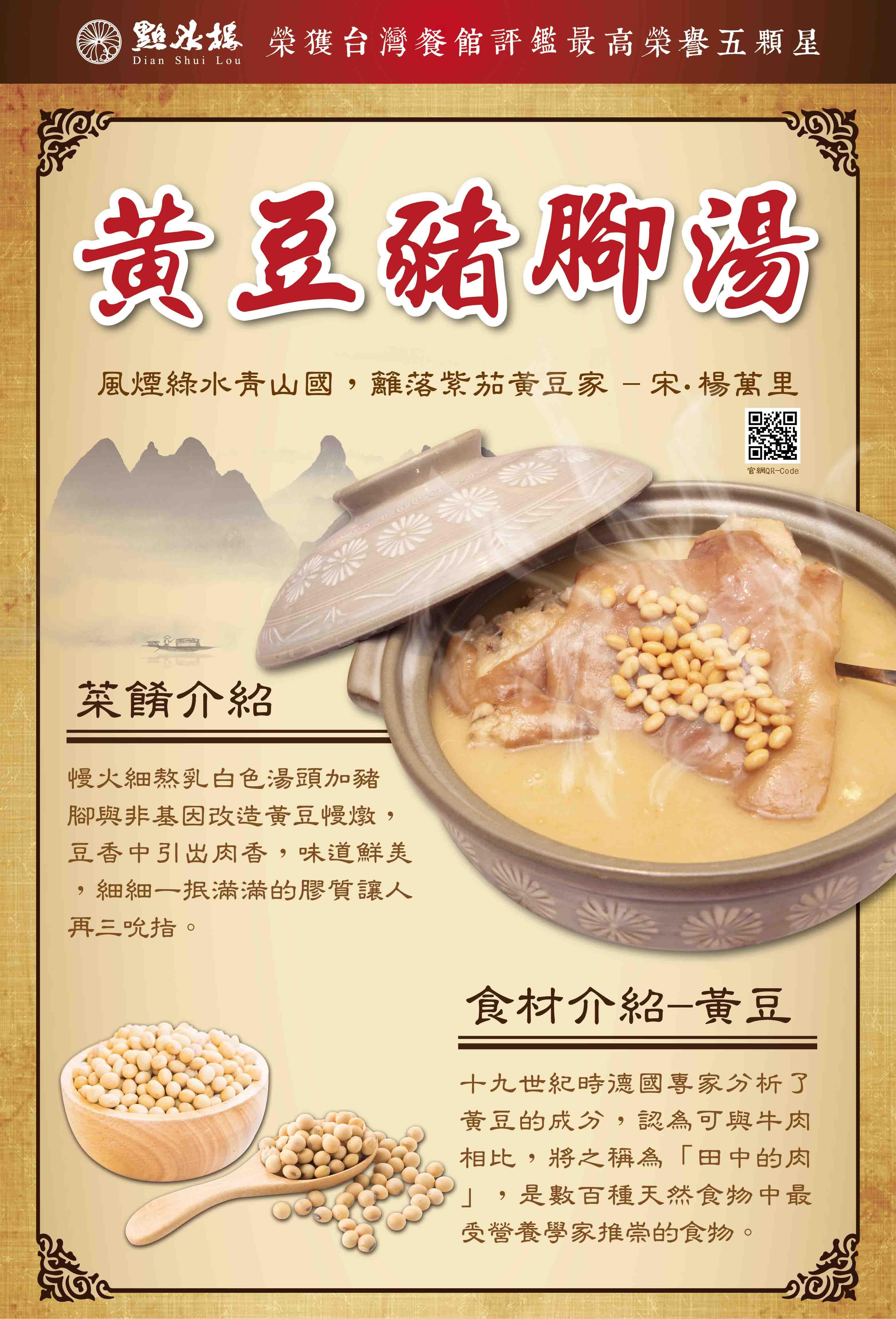 點水樓:黃豆豬腳湯