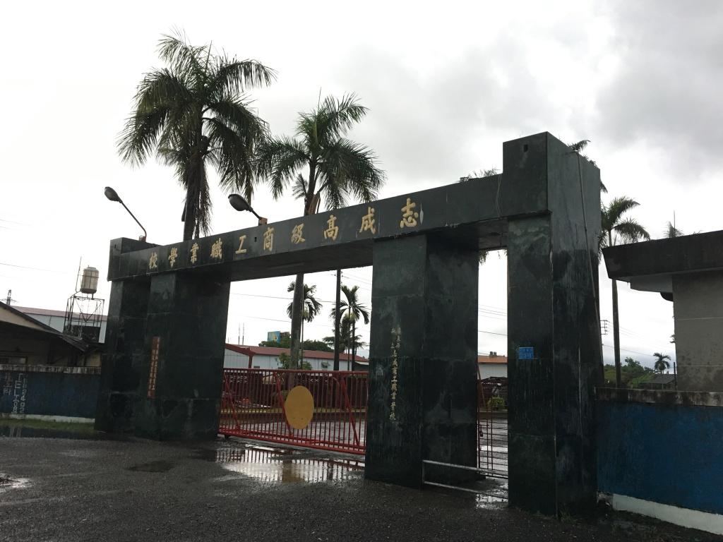 電影返校拍攝場景:屏東潮州志成商工